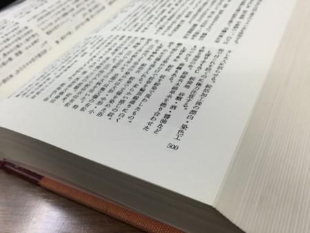 2014-11-12-141111_ichirowada_01.jpg