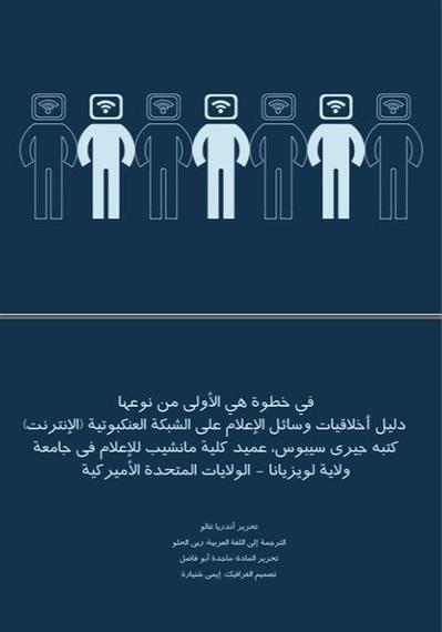 2014-11-15-ArabicOnlineMediaEthicsGuideAbuFadil.jpg