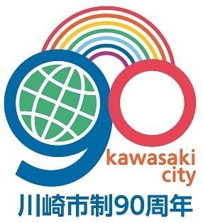 2014-11-15-kawasaki_90th.jpg