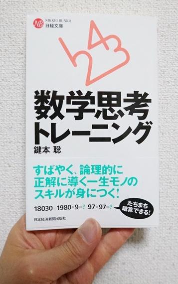 2014-11-17-sugakushikou.JPG
