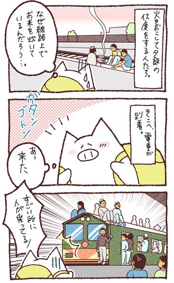 2014-11-21-comic_2.png