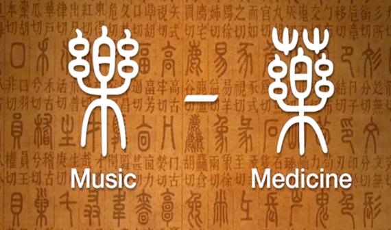 2014-11-25-MusicisMedicine.jpg