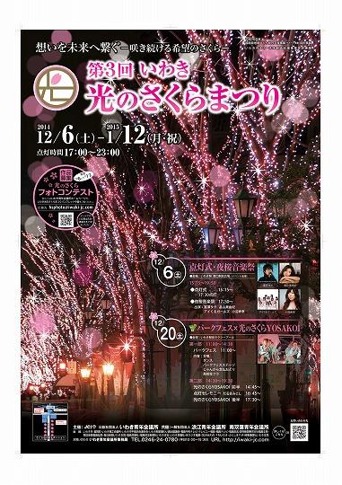 2014-11-29-gazou2.jpg
