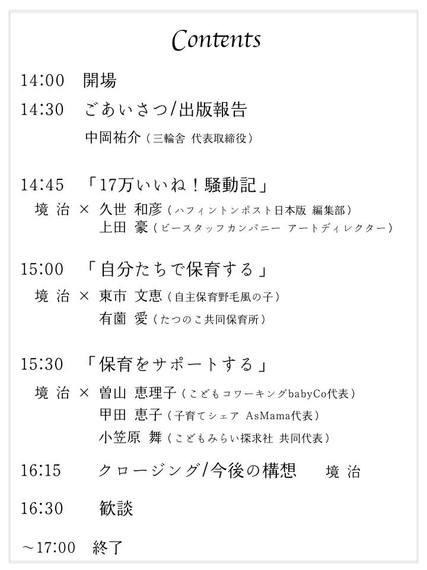 2014-12-04-20141204_sakaiosamu_03.jpg
