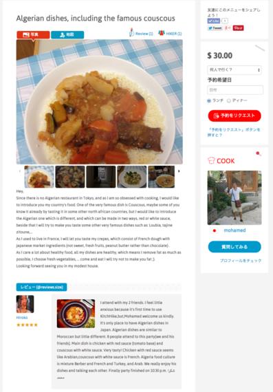 2014-12-04-AlgeriandishesincludingthefamouscouscousKitchHike2714x1024.png