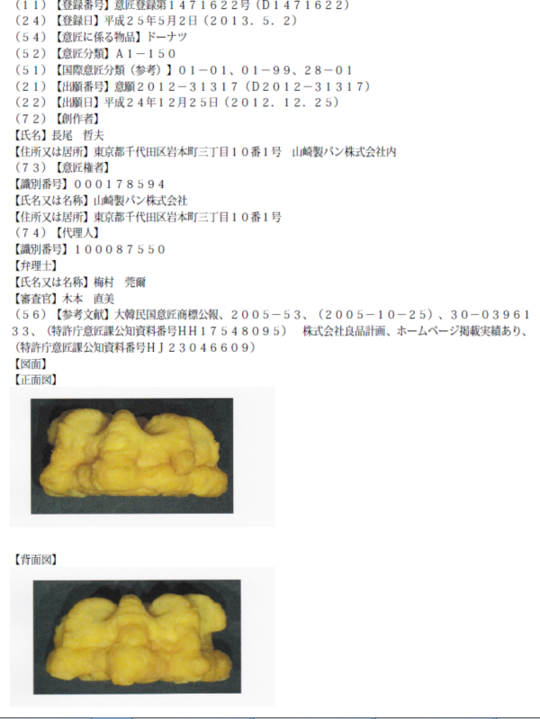 2014-12-11-kiyoshikurihara2014120500041255roupeiro0004view.png