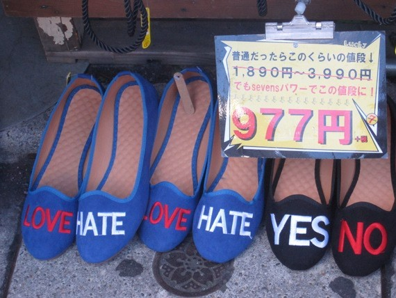 2014-12-13-lovehateshoes.JPG