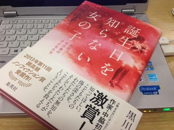 2014-12-17-141217_otokitashun_01.jpg