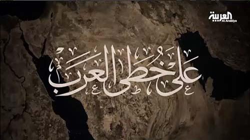 2014-12-21-ScreenshotofAlArabiyasAlaKhotaAlArab1.jpg