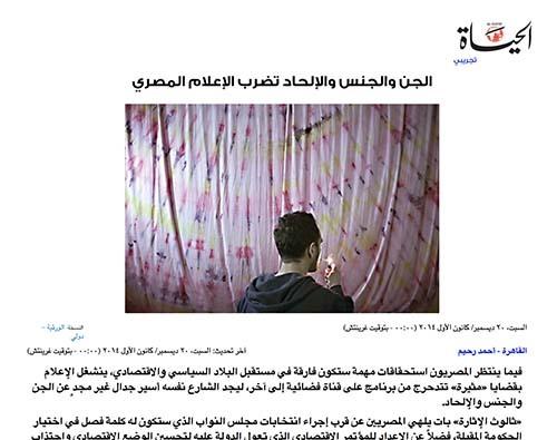 2014-12-21-ScreenshotofAlHayatsstoryonjinnsexandatheisminEgyptianmedia.jpg