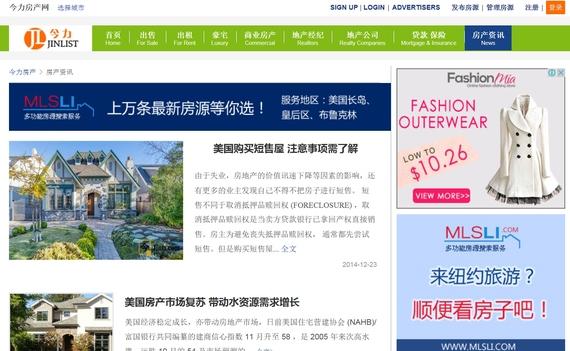 2014-12-29-JinList_RealEstate_News2.jpg
