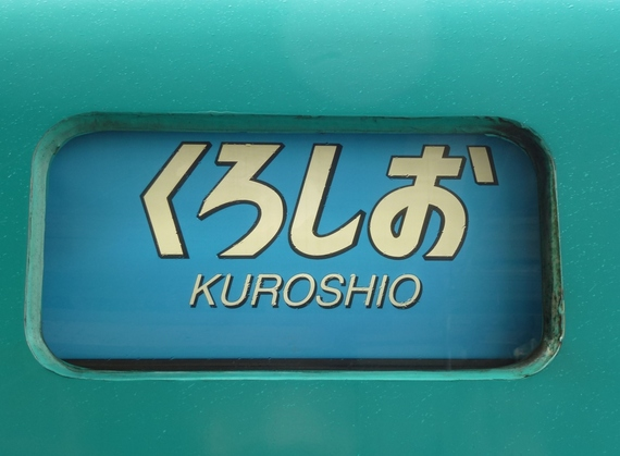 2014-12-31-2015_1_1Kishida_8.JPG