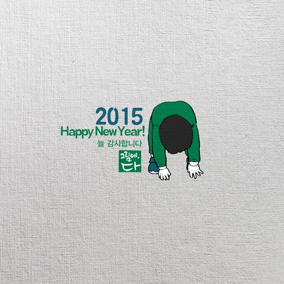 2015-01-02-h.jpg