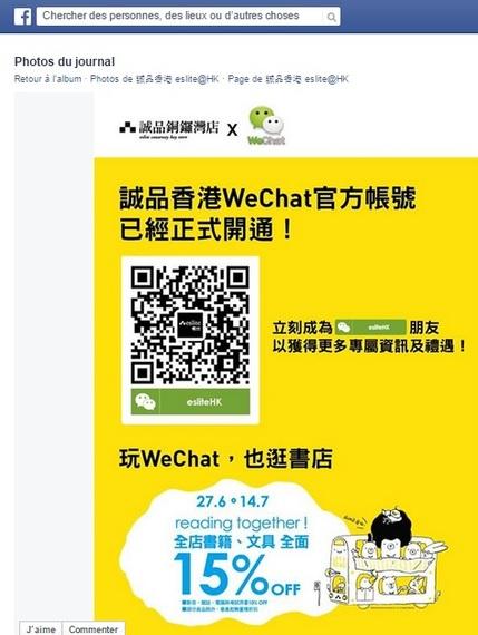 2015-01-03-WechatFacebook.jpg