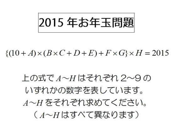 2015-01-11-2015nenga.jpg