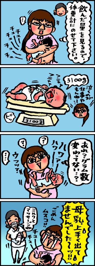 2015-01-29-bonyu4coma.jpg