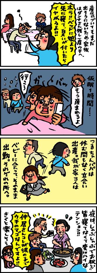 2015-01-29-kazoku4coma1.jpg