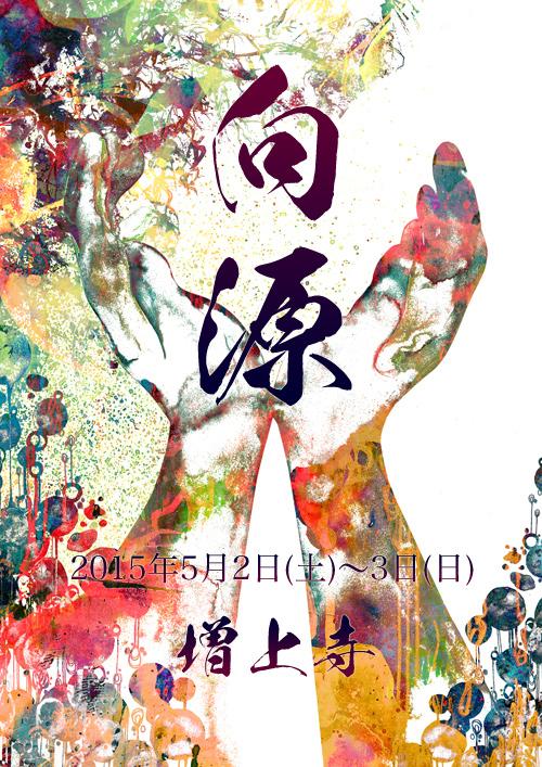 2015-02-11-flyer.jpg