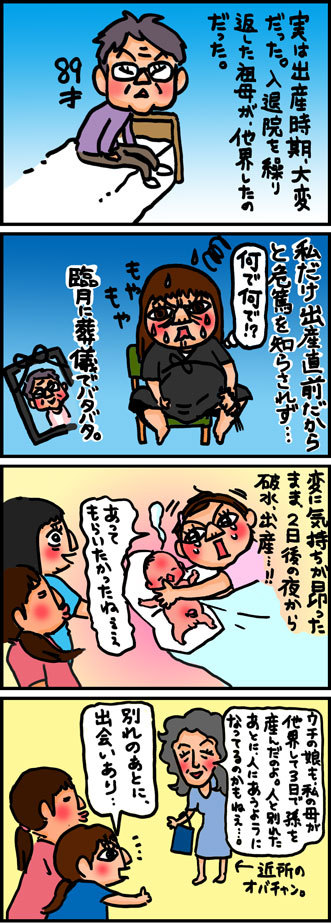 2015-02-13-hibaba4coma.jpg