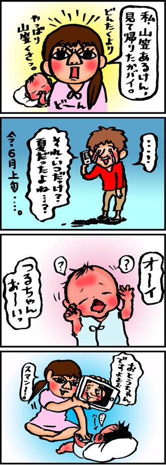 2015-02-13-yama4coma.jpg