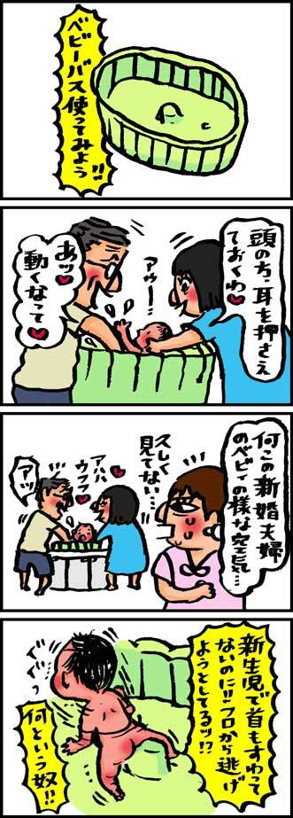 2015-02-16-bath4coma.jpg