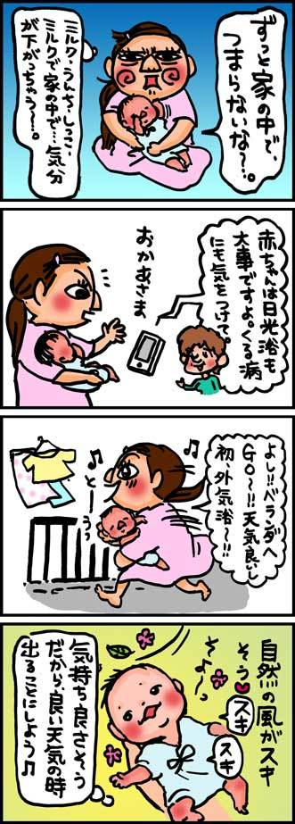 2015-02-25-gaiki4coma.jpg