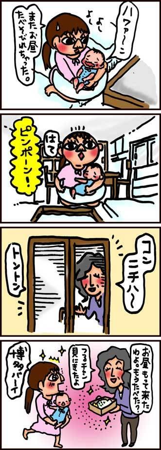 2015-02-25-tonari4coma.jpg