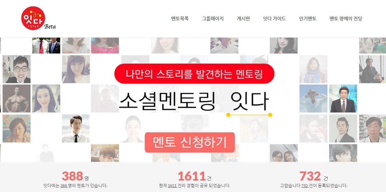 스타트업 스토리 | 20대를 위한 맞춤형 소셜멘토링 서비스 '잇다'의 조윤진 대표 ①