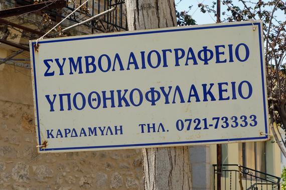 2015-04-22-1429741865-6908964-greeklanguagesigngreece.jpg