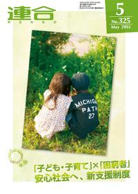 2015-05-20-1432113601-7937368-rengo5.png