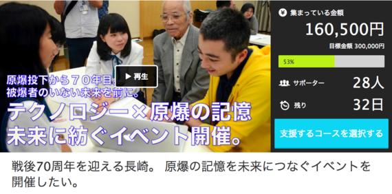 戦後70周年を迎える長崎。 原爆の記憶を未来につなぐイベントを開催したい。