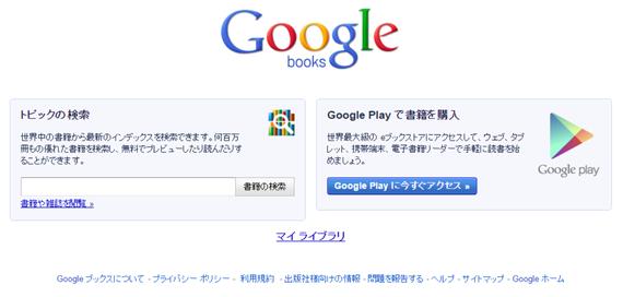 2015-07-28-1438048897-3096948-googlebooks.png