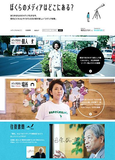 2015-07-28-1438067444-9455327-2015_0707_gendai_11.jpg