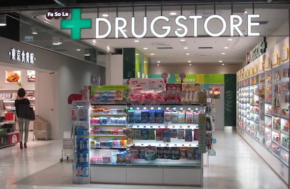 2015-07-30-1438228385-4457727-drugstore.JPG