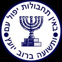 2015-07-30-1438265300-8148967-Mossad_seal200x200.png