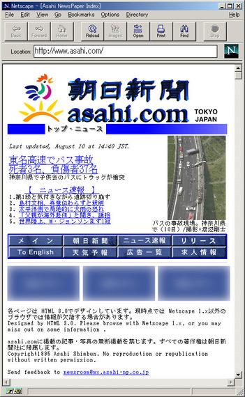 2015-08-25-1440513225-7802558-asahicom19950810.jpg