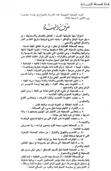 2015-09-25-1443185525-4000435-LebanesePressFederationEthicsCode.jpg