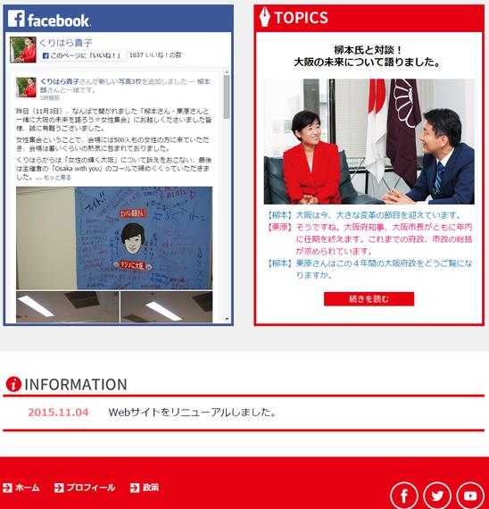 2015-11-04-1446640723-2914859-httpkuriharatakako.com.png