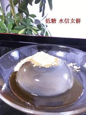 水 信玄 餅 レシピ