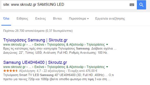dd04fe1b397 Χρησιμοποιήστε το Google search σαν επαγγελματίας: 8 χρήσιμα κόλπα ...