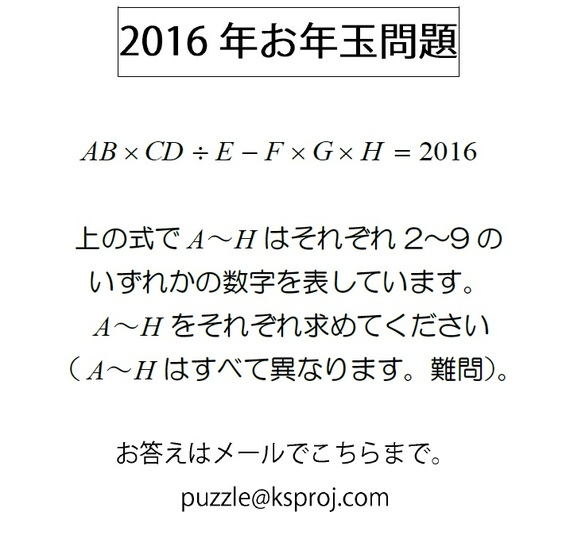2016-01-01-1451631872-3056875-2016nenganetversionj.jpg