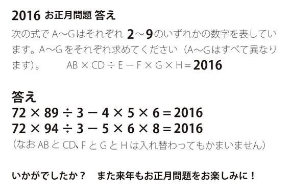 2016-01-07-1452190775-8765717-2016ans.jpg