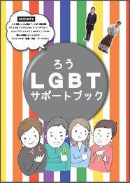 2016-01-19-1453174455-6329398-LGBTsupportbook.jpg