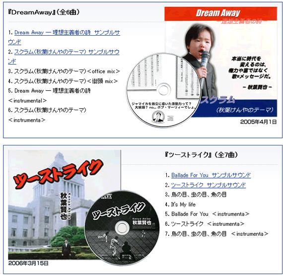 2016-01-26-1453777568-2216673-20160125_akiba.png