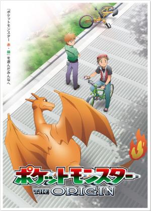 2016-02-25-1456444608-5948460-Pokemon_The_Origin_Poster.png