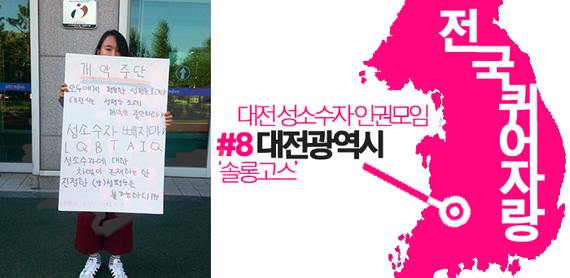 2016-03-15-1458033435-6784642-banner_daejeon.jpg