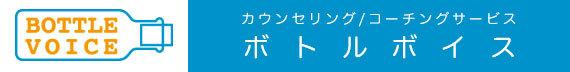 オンライン カウンセリング/コーチング サービス ボトルボイスロゴ
