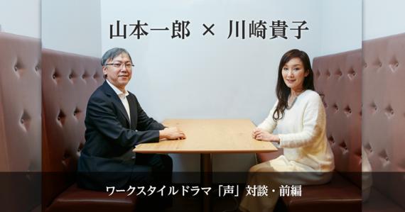 2016-04-08-1460101027-9704332-20160408_yamamotokawasaki1_01.png