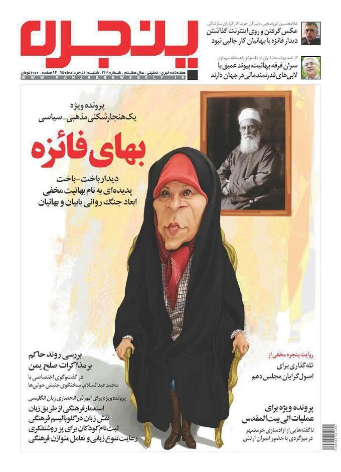 Iran's Baha'i Problem | HuffPost