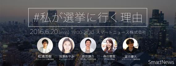 2016-06-15-1465967302-460147-senkyo_fb.jpg